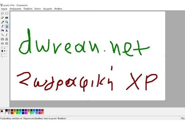 Ζωγραφική windows XP