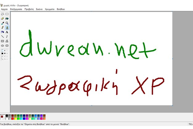 Ζωγραφική XP - Βάλε την ζωγραφική των Windows XP στα Windows 10