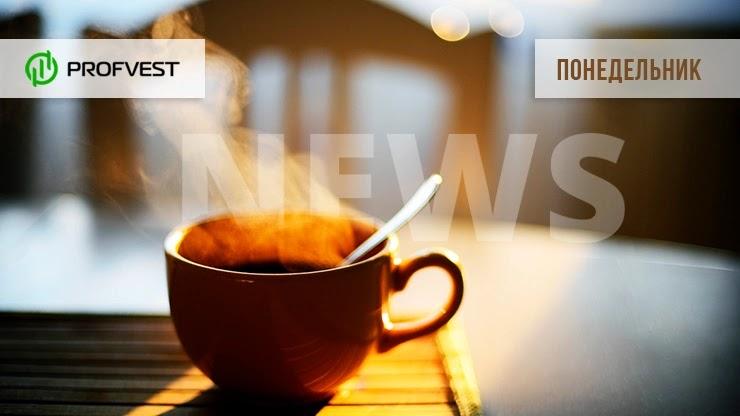 Новости от 21.12.20