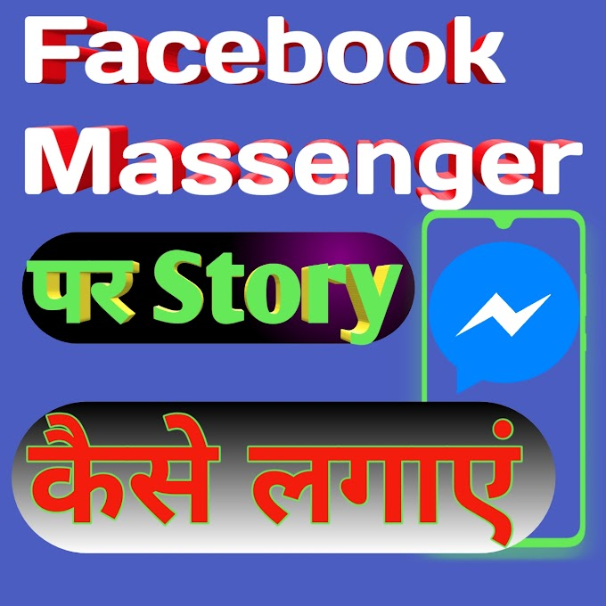 Facebook massenger पर story कैसे लगाऐं ?