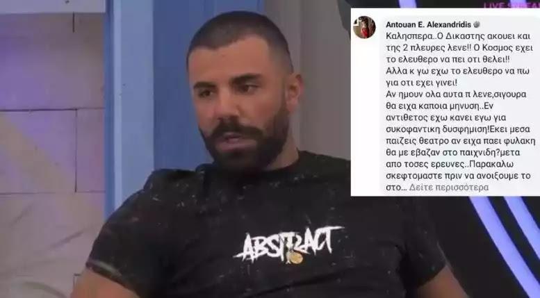 O Αλεξανδρίδης αποκαλύπτει μηνύσεις για την παραγωγή του  Big Brother  -  Και η ηλιθιότητα που επικρατεί στο κόσμο