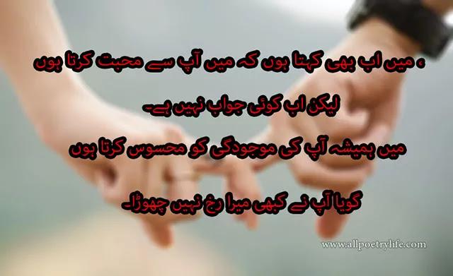 میں اب بھی کہتا ہوں کہ میں آپ سے محبت کرتا ہوں ,Urdu love poetry