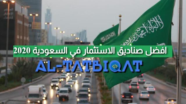 افضل صناديق الاستثمار في السعودية 2020