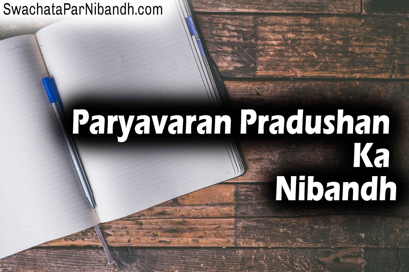Paryavaran Pradushan Essay In Hindi, Paryavaran Pradushan Ka Nibandh, Paryavaran Pradushan Nibandh, Paryavaran Pradushan Par Nibandh, पर्यावरण प्रदूषण पर निबंध,