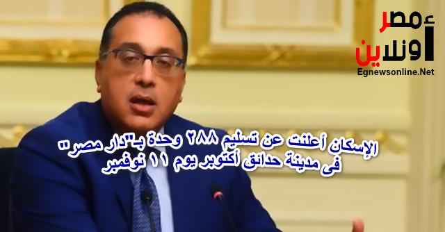 وحدات دار مصر , وزارة الإسكان ,