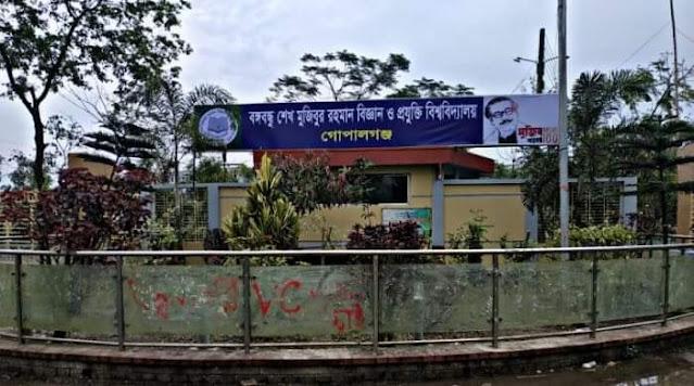 জলবায়ু সুবিচার নিশ্চিতের দাবিতে গোপালগঞ্জে বশেমুরবিপ্রবি শিক্ষার্থীদের অবরোধ