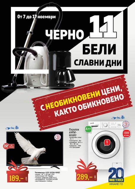 METRO 11 Черно - Бели Дни