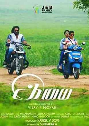 Imai 2017 Hindi Dubbed Movie Download HDRip 720p