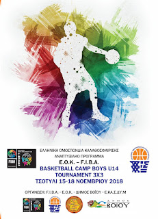 Ε.Ο.Κ. FIBA CAMP  ΑΓΟΡΙΩΝ U14 ΤΟΥΡΝΟΥΑ 3Χ3 ΤΣΟΤΥΛΙ ΚΟΖΑΝΗΣ (τα αγόρια της ΕΣΚΑΝΑ)