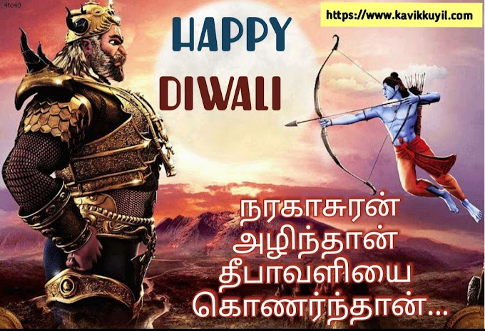 Diwali Quotes and Wishes in Tamil  ||  தீபாவளி நல்வாழ்த்துக்கள்