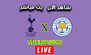 مشاهدة مباراة توتنهام وليستر سيتي بث مباشر اليوم 19-07-2020 الدوري الانجليزي