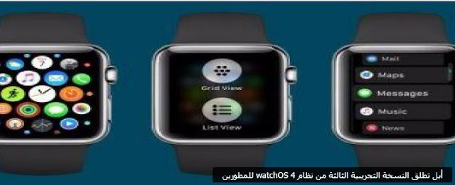 أبل تطلق النسخة التجريبية الثالثة من نظام watchOS 4 للمطورين