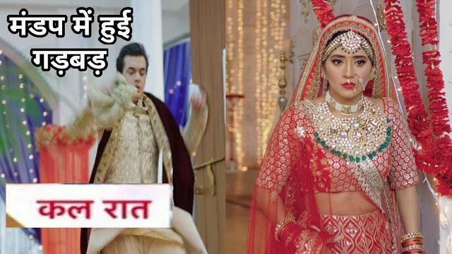 New Twist : Groom swap in Kartik Naira's wedding left families stunned in Yeh Rishta Kya Kehlata Hai