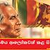 දඹදිව බුදුසමය ආලෝකවත් කළ සිංහල වීරයා (The Sinhala Hero Who Enlightened Buddhism In Dambadiva)