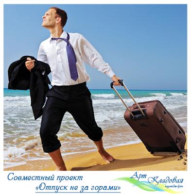 """СП """"Отпуск не за горами"""" 1 этап"""