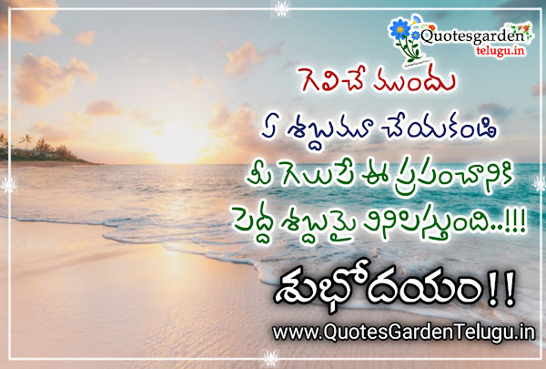 life-motivational-good-morning-quotes-in-Telugu-WhatsApp-messages-status-quotes