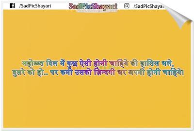 Best Love 2 Line Shayari in Hindi