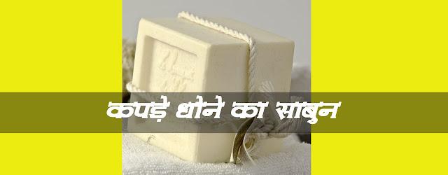 कपड़े धोने का साबुन kapde dhone wala sabun