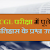 Compilation of Previous Years SSC CGL History Questions
