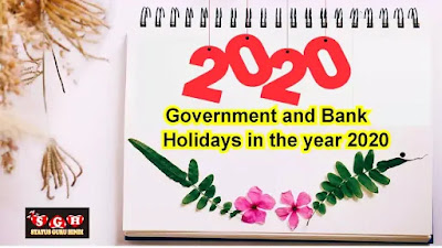 Government and Bank holidays in the year 2020, सन् 2020 के किस दिन में कौन-कौन से व्रत पर्व त्यौहार मनाएं जाएंगे और कब किस संत, महापुरूष की जयंती मनाई जाएगी। सरकारी छृट्टी कब-कब रहेगी। बैंक किस-किस दिन बंद रहेंगे।