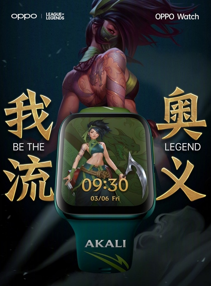 Oppo Watch-League of Legends Akali Edition