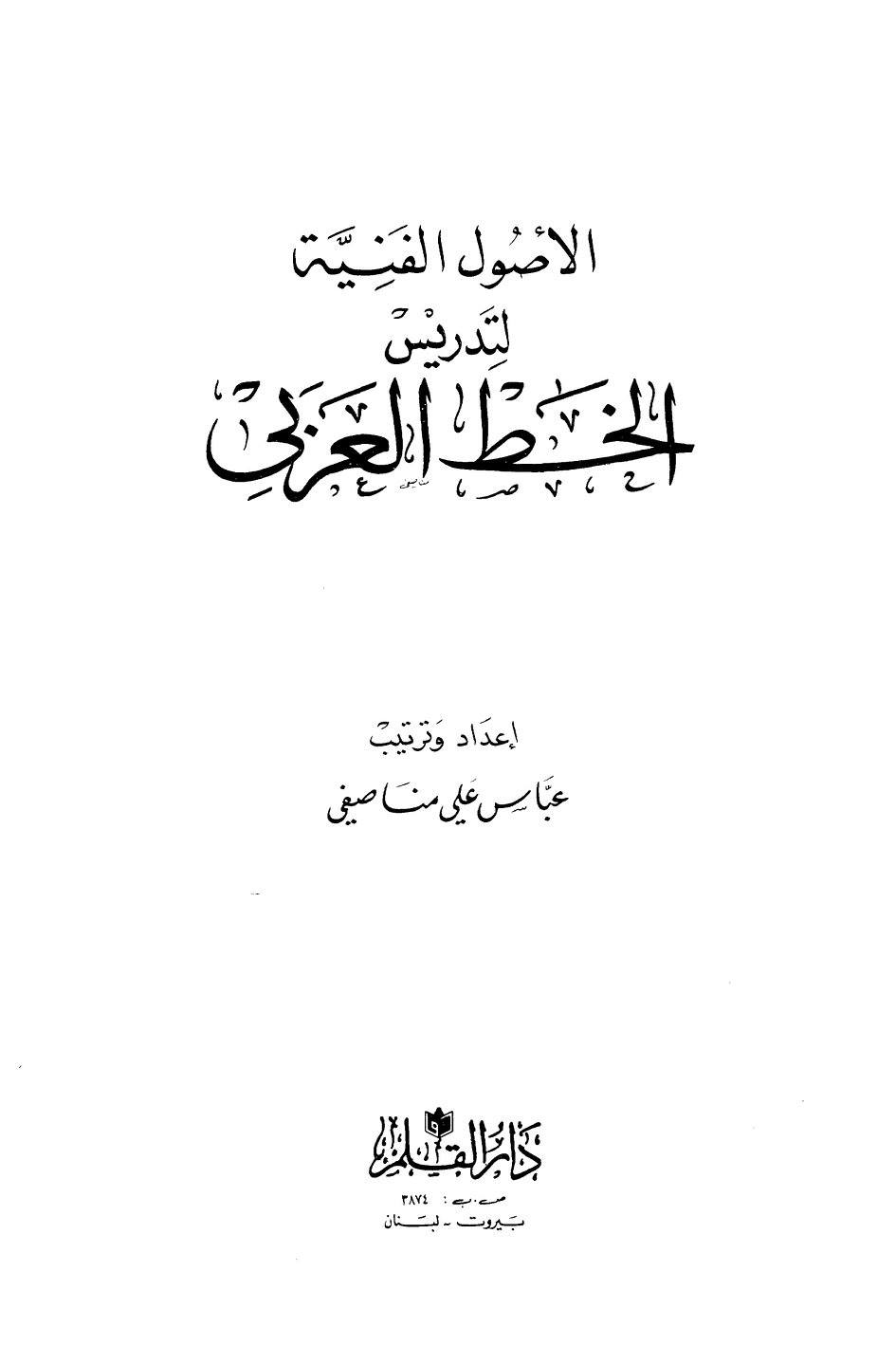 كتاب  الأصول الفنية لتدريس الخط العربي
