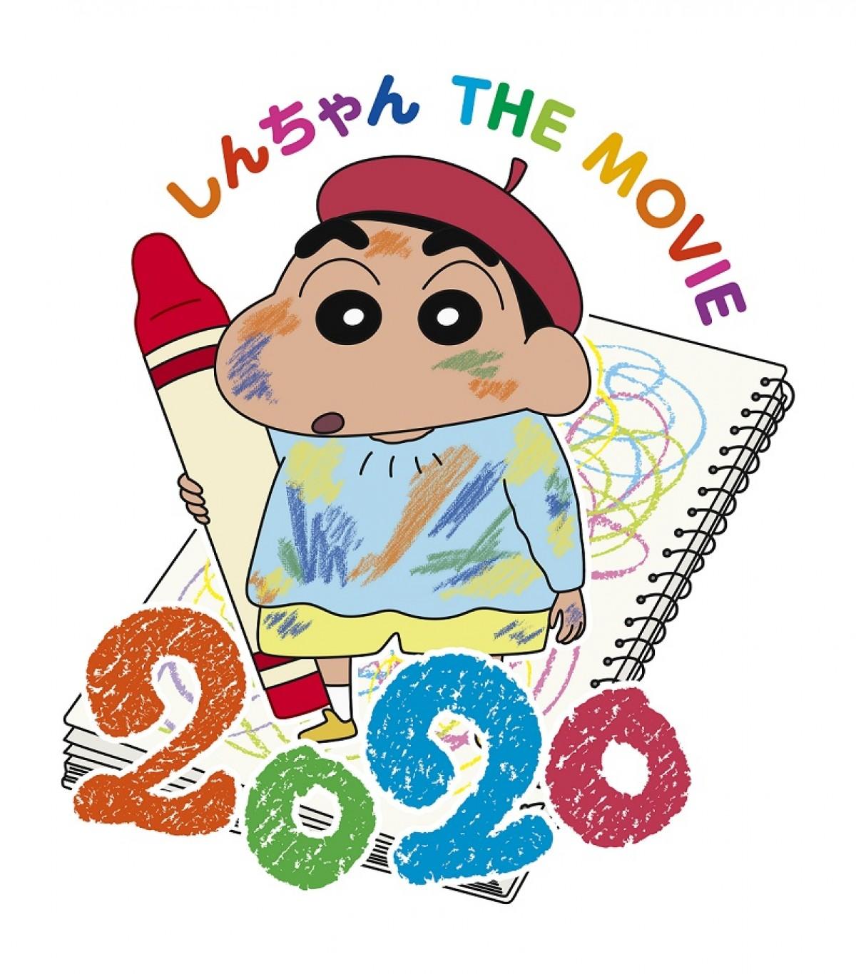 Resultado de imagen para crayon shin chan 2020