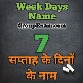 Week Days Name in hindi