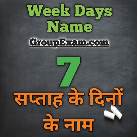 Week Days Name in hindi सप्ताह के सात दिनों के नाम हिन्दी, अंग्रेजी और संस्कृत भाषा में - Group Exam