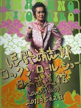 忌野清志郎ロックン・ロール・ショー日本武道館Love&Peace