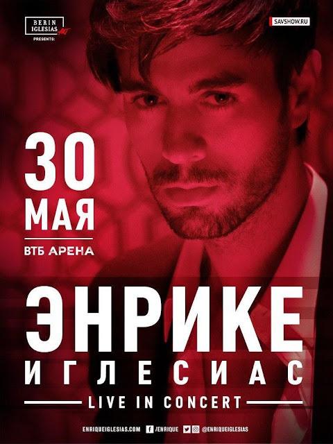 Enrique Iglesias в России