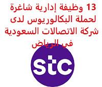تعلن شركة الاتصالات السعودية (stc), عن توفر 13 وظيفة إدارية شاغرة لحملة البكالوريوس, للعمل لديها في الرياض وذلك للوظائف التالية: 1- محلل توظيف (Recruitment Analyst) (4 وظائف): المؤهل العلمي: بكالوريوس في إدارة أعمال، التسويق، الموارد البشرية أو ما يعادله. الخبرة: سنتان على الأكثر من العمل في المجال. 2- محلل تطوير المنظمة (Organization Development Analyst): المؤهل العلمي: بكالوريوس في إدارة الأعمال أو ما يعادله. الخبرة: سنتان على الأكثر من العمل في الموارد البشرية والتطوير التنظيمي. 3- محلل تنمية الأفراد (People Development Analyst) (وظيفتان): المؤهل العلمي: بكالوريوس في إدارة الأعمال، الموارد البشرية أو ما يعادله. الخبرة: سنتان على الأكثر من العمل في الموارد البشرية والتطوير التنظيمي. 4- محلل تحليلات الأفراد (People Analytics Analyst): المؤهل العلمي: بكالوريوس في إدارة الأعمال أو ما يعادلها. الخبرة: سنتان على الأكثر من العمل في المجال. 5- محلل تخطيط واستراتيجية الموارد البشرية (HR Planning & Strategy Analyst): المؤهل العلمي: بكالوريوس في الموارد البشرية أو ما يعادله. الخبرة: سنتان على الأكثر من العمل في المجال. 6- محلل إدارة الأداء (Performance Management Analyst) (وظيفتان): المؤهل العلمي: بكالوريوس في الموارد البشرية أو ما يعادله. الخبرة: سنتان على الأكثر من العمل في المجال. 7- محلل تطوير المنظمة (Organization Development Analyst): المؤهل العلمي: بكالوريوس في إدارة الأعمال أو ما يعادلها. الخبرة: سنتان على الأكثر من العمل في الموارد البشرية والتطوير التنظيمي. 8- رئيس فريق التحقيقات (HQ Investigations Team Leader). المؤهل العلمي: بكالوريوس في القانون أو ما يعادله. الخبرة: خمس سنوات على الأقل من العمل في المجال. أن يكون لديه خبرة سابقة في البحث والتحقيق القانوني في مؤسسة كبيرة. للتـقـدم لأيٍّ من الـوظـائـف أعـلاه اضـغـط عـلـى الـرابـط هنـا.  اشترك الآن في قناتنا على تليجرام     أنشئ سيرتك الذاتية     شاهد أيضاً: وظائف شاغرة للعمل عن بعد في السعودية     شاهد أيضاً وظائف الرياض   وظائف جدة    وظائف الدمام      وظائف شركات    وظائف إدارية                           لمشاهدة المزيد من الوظائف قم بالعودة إلى الصفحة الرئيسية قم أيضاً بالاطّلاع على المزيد من الوظائف مهندسين وت
