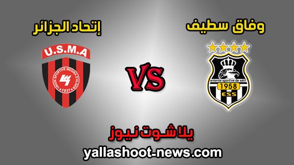 يلا شوت الجديد مشاهدة مباراة اتحاد الجزائر ووفاق سطيف مباشر اليوم 15-8-2019 الرابطة المحترفة الجزائرية