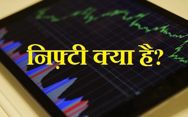 निफ़्टी क्या है? What Is Nifty Meaning In Hindi