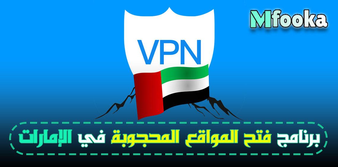 برنامج فتح المواقع المحظورة في الامارات مجانا | أفضل VPN للامارات مجاني 2021