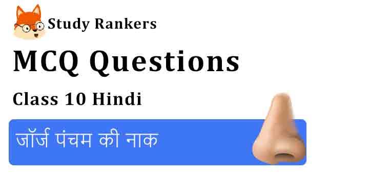 MCQ Questions for Class 10 Hindi Chapter 2 जॉर्ज पंचम की नाक कृतिका