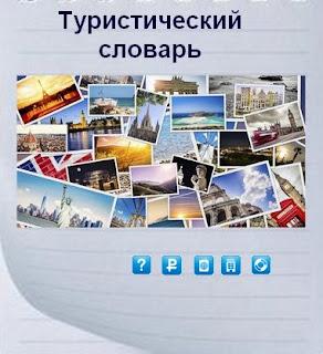 Словарь туристических терминов