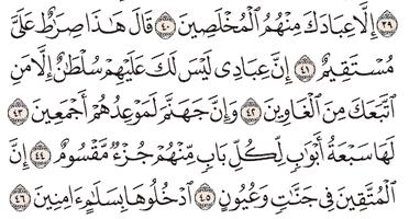 Tafsir Surat Al-Hijr Ayat 41, 42, 43, 44, 45