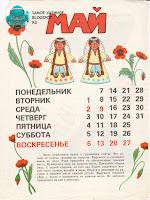 Календарь настенный самоделки, поделки из бумаги СССР детский для детей советский старый из детства Календарь самоделки грузинка, украинка, заяц, кот, рыба, мышь, сова, утка