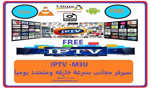 سيرفر IPTV-M3U مجانى|بسرعه خارقه|متجدد يوميا