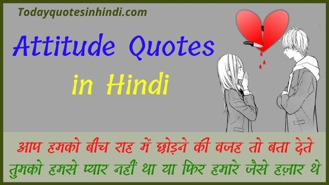 Attitude Quotes With Pictures