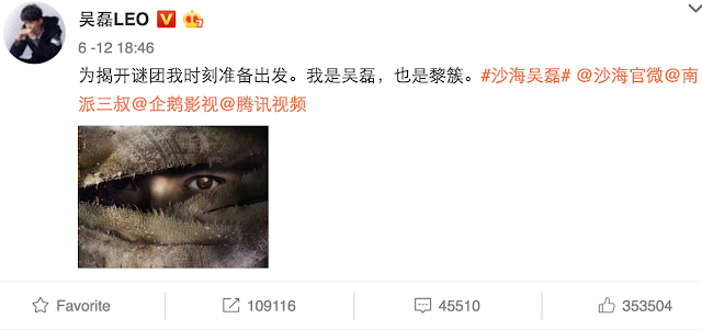 Tencent Penguin Sha Hai c-drama