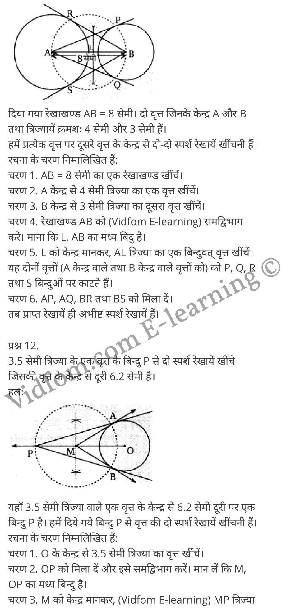 Balaji Maths Book Solutions Class 10 Chapter 9 Constructions (रचनाएँ)  Chapter 9 Constructions Ex 9.1  कक्षा 10 बालाजी गणित  के नोट्स  हिंदी में एनसीईआरटी समाधान,     class 10 Balaji Maths Chapter 9,   class 10 Balaji Maths Chapter 9 ncert solutions in Hindi,   class 10 Balaji Maths Chapter 9 notes in hindi,   class 10 Balaji Maths Chapter 9 question answer,   class 10 Balaji Maths Chapter 9 notes,   class 10 Balaji Maths Chapter 9 class 10 Balaji Maths Chapter 9 in  hindi,    class 10 Balaji Maths Chapter 9 important questions in  hindi,   class 10 Balaji Maths Chapter 9 notes in hindi,    class 10 Balaji Maths Chapter 9 test,   class 10 Balaji Maths Chapter 9 pdf,   class 10 Balaji Maths Chapter 9 notes pdf,   class 10 Balaji Maths Chapter 9 exercise solutions,   class 10 Balaji Maths Chapter 9 notes study rankers,   class 10 Balaji Maths Chapter 9 notes,    class 10 Balaji Maths Chapter 9  class 10  notes pdf,   class 10 Balaji Maths Chapter 9 class 10  notes  ncert,   class 10 Balaji Maths Chapter 9 class 10 pdf,   class 10 Balaji Maths Chapter 9  book,   class 10 Balaji Maths Chapter 9 quiz class 10  ,    10  th class 10 Balaji Maths Chapter 9  book up board,   up board 10  th class 10 Balaji Maths Chapter 9 notes,  class 10 Balaji Maths,   class 10 Balaji Maths ncert solutions in Hindi,   class 10 Balaji Maths notes in hindi,   class 10 Balaji Maths question answer,   class 10 Balaji Maths notes,  class 10 Balaji Maths class 10 Balaji Maths Chapter 9 in  hindi,    class 10 Balaji Maths important questions in  hindi,   class 10 Balaji Maths notes in hindi,    class 10 Balaji Maths test,  class 10 Balaji Maths class 10 Balaji Maths Chapter 9 pdf,   class 10 Balaji Maths notes pdf,   class 10 Balaji Maths exercise solutions,   class 10 Balaji Maths,  class 10 Balaji Maths notes study rankers,   class 10 Balaji Maths notes,  class 10 Balaji Maths notes,   class 10 Balaji Maths  class 10  notes pdf,   class 10 Balaji Maths class 10  notes  ncert,   class 10 Balaji 