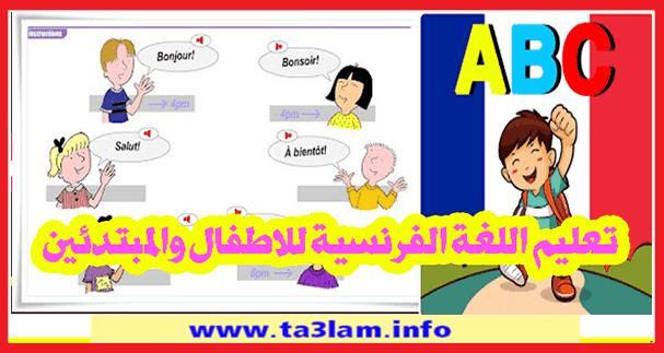 مواضيع رائعة لتعليم اللغة الفرنسية للاطفال والمبتدئين