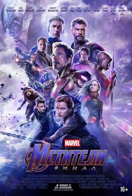 Avengers Endgame Russian Poster