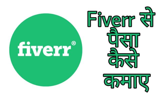 Fiverr से पैसे कैसे कमाए? बहुत आसान है जरुर जाने