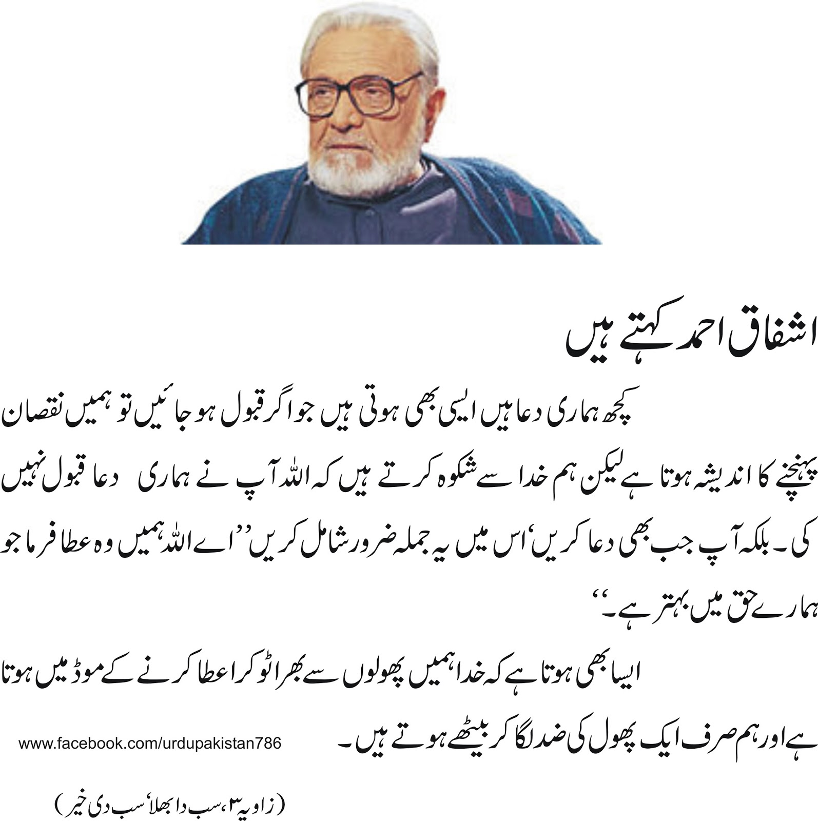Bano Qudsia Dialogue Ashfaq Ahmed Quotes In Urdu Daily Inspiration Quotes