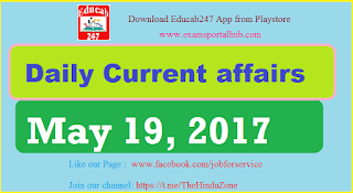 Daily Current affairs -  May 19th, 2017 for all competitive exams