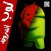 تحميل تطبيق توب اندرويد Top Android v3.6 ليصلك كل جديد يتم نشرة من الالعاب والتطبيقات مدفوعة ومهكرة والعاب كرة القدم باخر اصدارتها