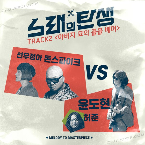 [Single] SAM KIM, HAREEM – MELODY To MASTERPIECE TRACK 2